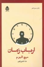 ارباب زمان (ترجمه:ندا نامورکهن)