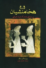 هخامنشیان(بر مبنای مدارک ایران شرقی)