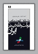 طبقات اجتماعی ،دولت و انقلاب در ایران (50 درصد تخفیف ویژه)