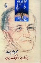 جستاری چند در فرهنگ ایران