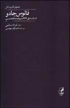 فانوس جادو (انقلابهای 1989 به روایت شاهد عینی)