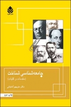 جامعهشناسی شناخت (مقدمات و کلیات)