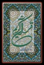 قرآن کریم (رحلی با ترجمهی زیر آیات)