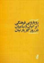 رویارویی فرهنگی ایرانیان و سامیان در روزگار پارتیان