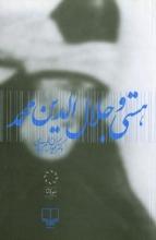 هستی و جلالالدینمحمد