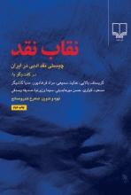 نقاب نقد (چیستی نقد ادبی در ایران)