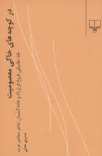 در کوچههای خاکی معصومیت (نقد تطبیقی فروغ فرخزاد و غادة السمان شاعر معاصر عرب)
