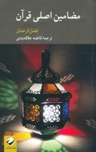 مضامین اصلی قرآن