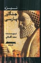 نیزهی جنگاور پارسی