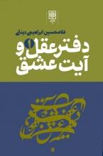 دفتر عقل و آیت عشق (3جلدی)