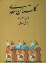 گلستان سعدی (بهکوشش : رویا رضاییان)(50 درصد تخفیف ویژه)