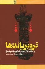 تروبریاندها :پژوهشهای مردمشناسی مالینوفسکی جزایر تروبریاند