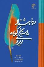 دههی هشتاد داستان کوتاه ایرانی (جلد سوم)