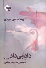 داد بیداد (جلد 2)