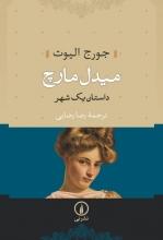 میدل مارچ (2جلدی)(ترجمه:رضا رضایی)