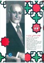 انقلاب اسلامی ایران (2)(مجموعه آثار بازرگان  23 )