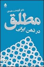 مطلق در ذهن ایرانی