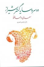 """دو سرو سایهگستر شیراز """"سعدی و حافظ"""""""