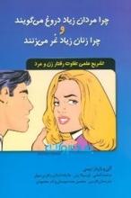چرا مردان زیاد دروغ میگویند و ... (50 درصد تخفیف ویژه)