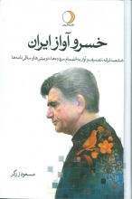 خسرو آواز ایران (2جلدی)