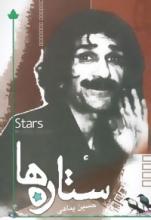 ستارهها