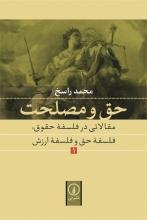 حق و مصلحت (مقالاتی در فلسفهیحقوق، فلسفهی حق و فلسفهی ارزش)(جلد 1)