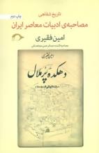 """امین فقیری """"مصاحبهی ادبیات معاصر ایران(تاریخ شفاهی)"""""""