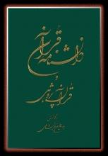دانشنامهی قرآن و قرآنپزوهی (2جلدی)