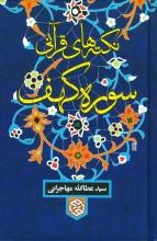 نکتههای قرآنی سورهی کهف