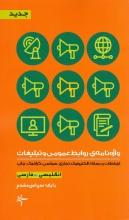 واژهنامهی روابط عمومی و تبلیغات