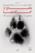 دفاع از گرگها (نمونههایی از شعر امروز آلمان)