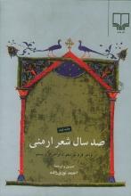 صد سال شعر ارمنی (از اواخر قرن نوزدهم تا اواخر قرن بیستم)
