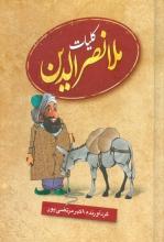 کلیات ملانصرالدین