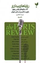 رویاهای بیداری (دفتر سوم)(گفتوگوهای پاریس ریویو با نویسندگان برجستهی جهان)