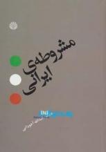 مشروطهی ایرانی (50 درصد تخفیف ویژه)