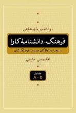فرهنگ - دانشنامهی کارا (5 جلدی)(انگلیسی - فارسی)