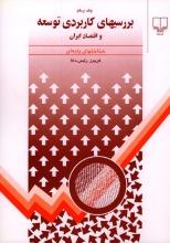 بررسیهای کاربردی توسعه و اقتصاد ایران (دورهی سهجلدی)