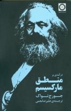 درآمدی بر منطق مارکسیسم