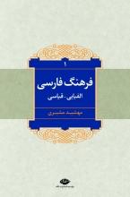 فرهنگ فارسی (الفبایی _ قیاسی)(2جلدی)