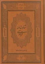 شاهنامهی فردوسی (انتشارات بدرقهجاویدان)