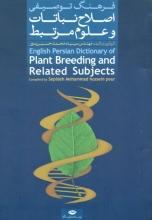 فرهنگ توصیفی اصلاح نباتات و علوم مرتبط