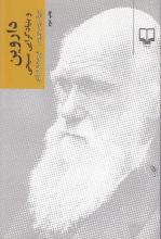 داروین و بنیادگرایی مسیحی
