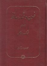 فسون و فسانهی حافظ (جلد دوم)(فرهنگ واژگان)