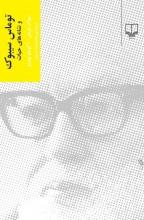 توماس سیبوک و نشانههای حیات