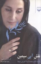 نقش آبی سیمین (فاطمه خانم معتمدآریا، آکتریس سینما)