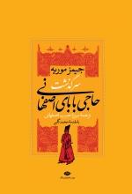 سرگذشت حاجی بابای اصفهانی (انتشارات نگاه)