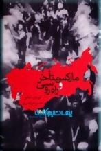 مارکس متأخر و راه روسی (50 درصد تخفیف ویژه)