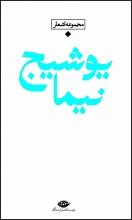 مجموعه اشعار نیما یوشیج (پالتویی)