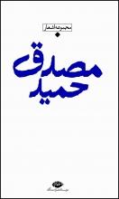 مجموعه اشعار حمید مصدق (پالتویی)