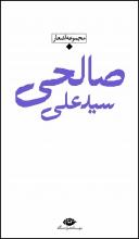 مجموعه اشعار سیدعلی صالحی (پالتویی)